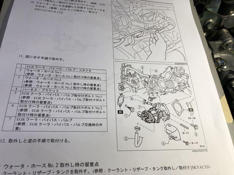 CX-5整備マニュアル